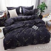 DOKOMO朵可•茉《星座世界》100%MIT台製舒柔棉-雙人加大(6*6.2尺)四件式百貨專櫃精品薄被套床包組
