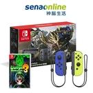 【神腦生活】任天堂Switch魔物獵人同捆機+Joy-Con左右手控制器 藍黃+路易吉洋樓3中文版【贈4好禮】
