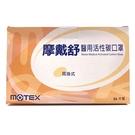 【買2盒送1盒】MOTEX 摩戴舒 醫用...