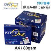 PAPER ON 多功能影印紙 A4 80g (5包/箱)