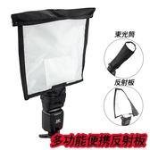 反光板 多功能佳能尼康外置閃光燈反光板機頂閃柔光罩束光筒攝影便攜折疊 新品特賣
