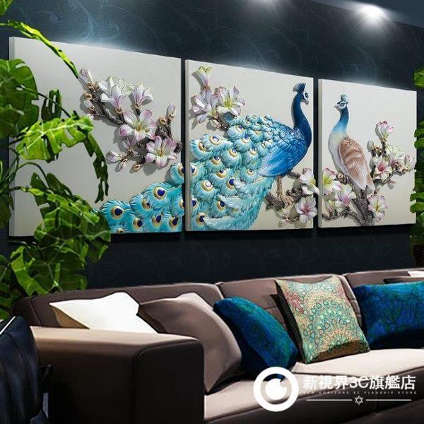 壁畫 客廳裝飾畫孔雀高檔墻畫現代3D立體掛畫歐式樹脂三聯浮雕畫