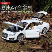 奧迪A7合金車仿真汽車模型兒童玩具車小汽車男孩 LQ1764『夢幻家居』