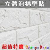壁貼【橘果設計】3D立體泡棉磚紋貼 DIY磚紋壁貼 牆貼 壁紙 壁貼 室內設計 裝潢 壁貼