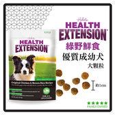 【力奇】綠野鮮食 狗糧 優質成幼犬(大顆粒)-4LB/磅-630元 可超取(A001A01)
