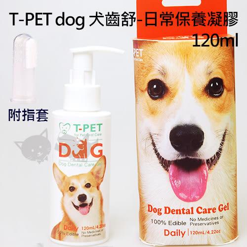 PetLand寵物樂園《T-PET》dog犬齒舒-日常保養凝膠-120ml -送隨身包4包