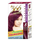 566染髮護髮霜8葡萄酒紅【康是美】