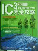 【書寶二手書T8/電腦_QDK】IC3計算機綜合能力考核完全攻略_楊明軒