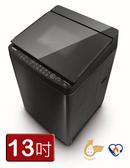 TOSHIBA東芝【 AW-DG13WAG 】13Kg SDD超變頻單槽洗衣機
