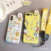 角落生物手機殼-角落生物蘋果x手機殼iphone 8plus保護套 提拉米蘇