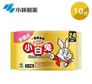 (免運)【日本小林製藥】小白兔手握式暖暖包24hr 10入/包