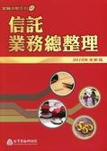 (二手書)信託業務總整理(2016年版)