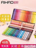 水彩筆48色彩色筆24色繪畫兒童彩筆套裝18色畫筆可水洗幼兒園初學者手繪美術小學生用涂鴉