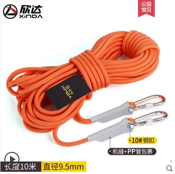 戶外救生繩子耐磨繩索求生裝備登山繩安全繩攀巖繩【探索者】