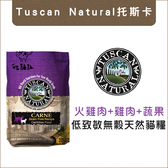 Tuscan Natural 托斯卡〔無穀貓糧,火雞+雞肉+蔬果,15磅〕