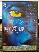 挖寶二手片-0B01-357-正版DVD-電影【阿凡達】-鐵達尼號導演(直購價)