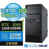 【南紡購物中心】ASUS 華碩 C246 商用工作站 i7-9700/32G/1TB PCIe+1TB/RTX3060/Win10專業版/三年保固