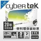 榮科Cybertek Fuji Xerox CT202265環保相容碳粉匣 (FX-DPCP225C藍) T