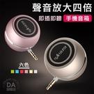 手機音響 外接音箱  3.5mm 即插即用 免連接 直插式小音箱 擴音器 喇叭 多色可選