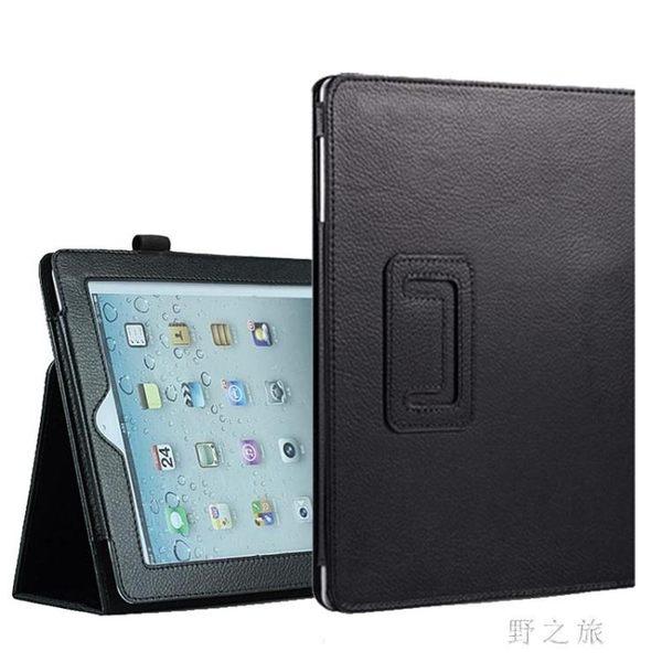 平板保護套 蘋果ipad1保護套第一代平板電腦保護殼全包邊皮套防摔外殼 LC3787 【野之旅】