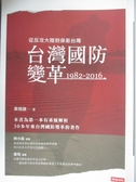 【書寶二手書T4/歷史_KRS】台灣國防變革:1982-2016_黃煌雄