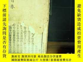 二手書博民逛書店M1438,罕見孤本,清代科舉考試應試八股文做法講解古籍,清刻本