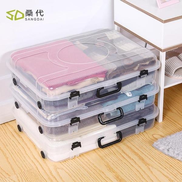 床底收納箱衣服被子塑料透明儲物箱扁平家用整理箱子滑輪特大號