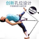 壹字馬訓練器橫叉開胯拉筋器韌帶拉伸壓腿器腿部劈叉訓練器材家用 法布蕾輕時尚igo