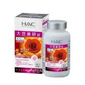 永信 HAC-大豆美研錠120錠/瓶 (非基因改造大豆萃取出大豆異黃酮)