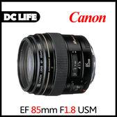 【現金價】CANON EF 85mm F1.8 USM (平行輸入)