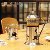 咖啡壺 鑫鑫玻璃法壓壺不銹鋼法式濾壓壺咖啡過濾杯手沖咖啡壺家用沖茶器 全館滿額85折
