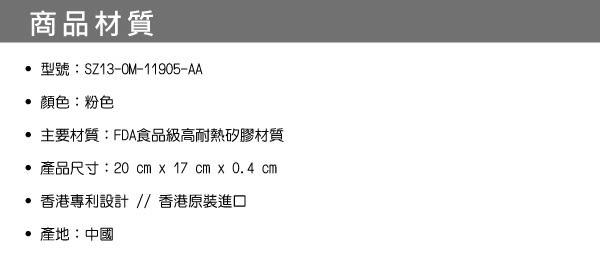 【Siliconezone】施理康耐熱矽膠粉紅小豬鍋墊
