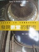 【書寶二手書T1/建築_WFW】發現教堂的藝術_理查.泰勒, Richard Taylor, 李毓昭