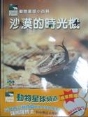 【書寶二手書T9/動植物_QOP】沙漠的時光機生命的綠草原_雷瑛彥等撰文