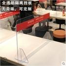 現貨 亞克力防飛沫防護板隔離板分隔板學生課桌擋板辦公桌面分隔板防疫餐桌食堂隔離擋板