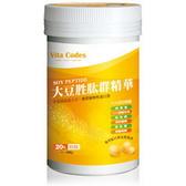 Vita codes~大豆胜肽群精華450公克/罐 (陳月卿推薦)