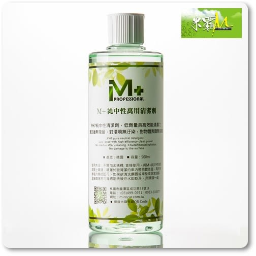 M+純中性萬用清潔劑 可用於車內裝清潔及車外觀清潔及居家清潔 米羅汽車美容用品
