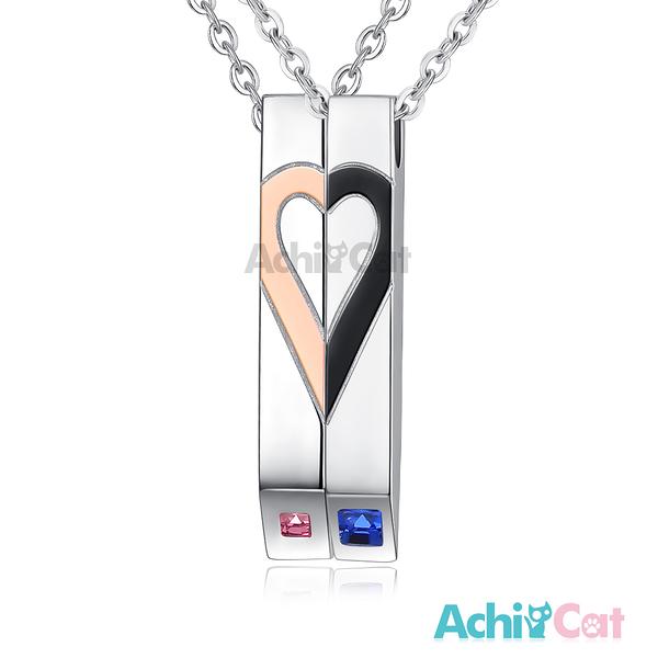 AchiCat 情侶對鍊 白鋼項鍊 童話愛情 皇冠 愛心 送刻字 一對價格 C8029