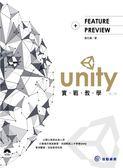 Unity實戰教學(第2版)