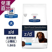 Hills 希爾思 犬用 z/d 皮膚/食物敏感 1.5KG 小顆粒 處方 狗飼料 改善皮膚問題【免運直出】