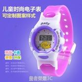兒童手錶男孩女孩寶寶玩具電子手錶小孩男童運動手錶0-5歲 皇者榮耀