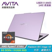 【AVITA】LIBER V14 NS14A8TWW561-SLA 柔薇紫
