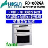 【fami】豪山烘碗機  O3殺菌+熱風烘乾  FD-6209A 觸控落地式烘碗機