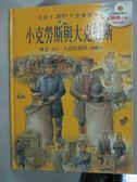 【書寶二手書T4/少年童書_ZDC】小克勞斯與大克勞斯_安徒生_無光碟