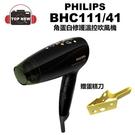 [贈蛋糕刀] PHILIPS 飛利浦 BHC111/41 角蛋白 呵護溫控 負離子吹風機 BHC111/41 公司貨