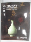 【書寶二手書T2/收藏_POC】POLY保利_遠山晚翠-中國古代陶瓷_2020/1/3