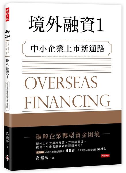 境外融資1:中小企業上市新通路 /高健智