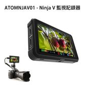 黑熊館 Atomos  Ninja V 監視記錄器 單機板 5吋 記錄器 4K60P HDR 監視器