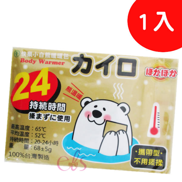 快樂小白熊暖暖包 1入 ☆艾莉莎☆