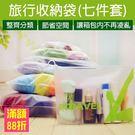 旅行收納袋 夾鏈袋 7款size1組賣 防塵袋 收納袋 束口袋 行李整理袋 衣物襪子收納(V50-1661)